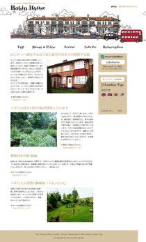 ロンドンの日本人が経営する宿 B&B ロビンハウス