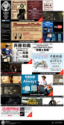斉藤和義 20周年 SPECIAL WEBSITE