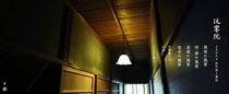 「真澄寺別院 流響院」よみがえる 匠の技と意匠