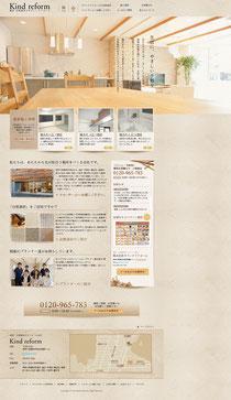 横浜 自然素材のリフォーム・リノベーション|カインドリフォーム