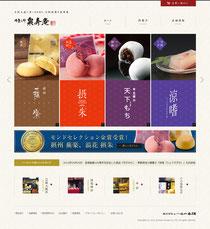 大阪のお土産は御菓子所 泉寿庵|株式会社 いづみや本舗