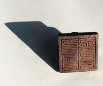 蒙古軍の銅印(長崎 松浦市)