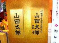 伊勢神宮でも販売されている表札