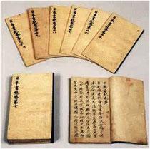 北野天満宮に保管されている日本書紀