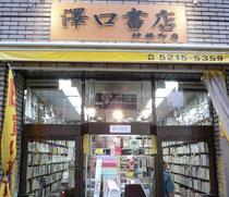 古書古本買取販売 神田澤口書店 神保町店