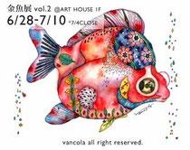金魚展vol.2