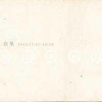 白展vol.5