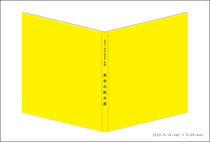黄色の絵本展
