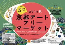 京都アートフリマ2014秋ポスター