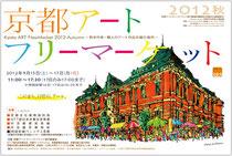 京都アートフリーマーケット2012秋