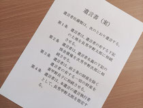 名古屋の遺言書案の作成・確認