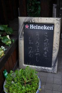 レストラン「たると」さんの看板から♪