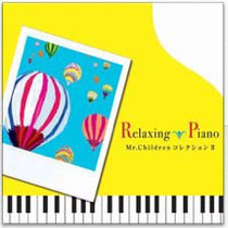 Relaxing Piano Mr.Childrenです…