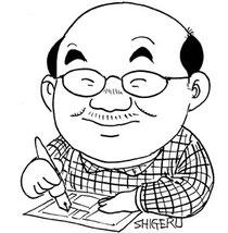 Tsuchiyama Shigeru