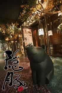 新宿,都庁前,豚肉料理,豚シャブ,焼トン,レバ刺し