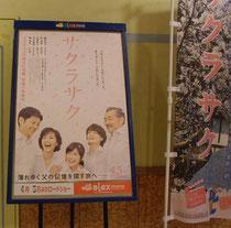 映画「サクラサク」ポスター4月5日公開