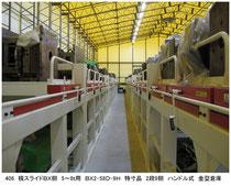403 横スライドBX棚 5~8t用 BX-2-58D-9H 2段9棚ハンドル式
