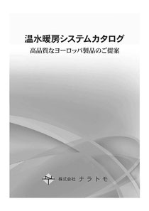 ナラトモ温水暖房カタログ2021 価格表