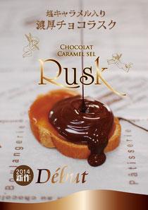 塩キャラメル入り濃厚チョコラスク