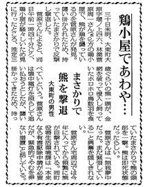 岩手日日 2001.12.1の記事