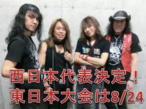 西日本代表決定