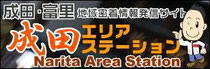 成田エリアステーション