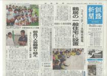 平成26年9月25日釧路新聞