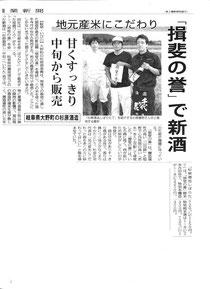 岐阜新聞(2010.12)