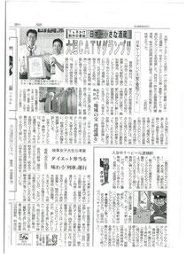 中日新聞(2012.6)