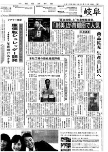 中部経済新聞(2011.12)