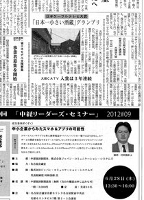 中部経済新聞(2012.6)