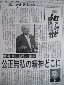産経新聞に皆木代表が21世紀の「知の刺客 七番勝負」のトップバッターとして、2回にわたって全面で特集されました。