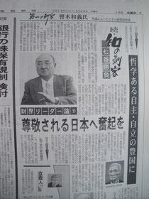 産経新聞に大きく2回にわたって当研究会の皆木代表が紹介されました。