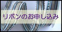 →リボンのお申込み