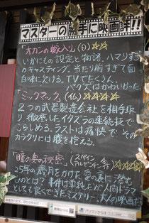 谷中銀座商店街で見つけた映画評。