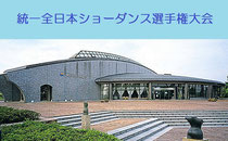 ショーダンスの統一選(プロ)