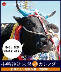 牛嶋神社大祭・公式カレンダーに貴方の写真を掲載。詳しくは上の画像をクリック!