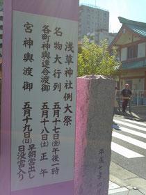 2013年(平成25年)三社祭