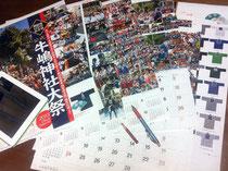 牛嶋神社大祭・公式カレンダー、12月10日発売予定!