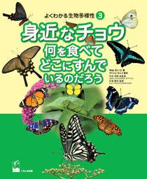 ブータンシボリアゲハをはじめ、人々の身近にくらす美しいチョウの博物画をご堪能ください。