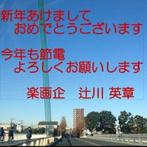 新年あけましておめでとうございます 楽画企 辻川英章