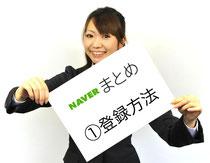 NAVERまとめ ①登録方法