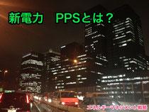 新電力 PPSとは?