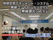 遠藤照明 無線調光システム/SmartLEDZ 7つの特徴