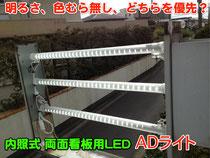 内照式 両面看板用LED「ADライト」