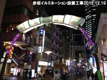 赤坂イルミネーション設置工事