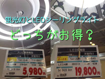 蛍光灯とLEDシーリングライト どっちが節電、節約?
