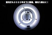 蛍光灯 2020年までに製造、輸出入禁止に!