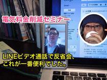 LINEビデオ通話で反省会 【総括】電気料金削減セミナー