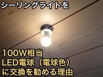 シーリングライトを100WLED電球(電球色)に交換をす末mる理由